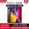 苹果(Apple)2020款iPad Pro11/12.9英寸办公设计学生网课二合一平板电脑免息分期 iPad Pro 灰 256GB/视网膜屏