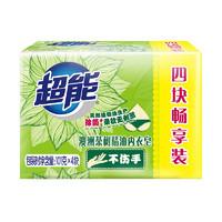 超能精油内衣皂澳洲茶树101g*4块天然植物油除菌洗内衣内裤专用皂