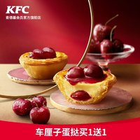 KFC 肯德基 车厘子蛋挞买1送1兑换券
