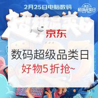 促销活动:京东 电脑数码 超级品类日