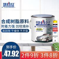哥倆好原子灰 汽車膩子粉膏 快干打磨油漆鈑金家具模型補土固化劑 原子灰2kg+固化劑48g