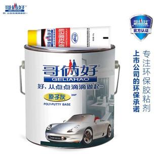 哥俩好原子灰 汽车腻子粉膏 快干打磨油漆钣金家具模型补土固化剂 原子灰2kg+固化剂48g
