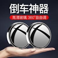 小圓鏡后視鏡汽車倒車神器盲區輔助鏡反光鏡360度大視野防水鏡子