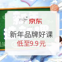 促销活动:京东 新年选好课 品牌好课