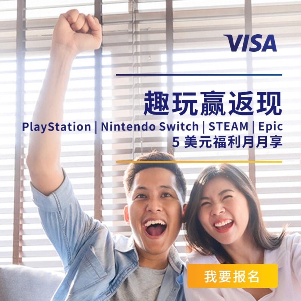 移动专享 : Visa信用卡 X Nintendo eShop/STEAM/Epic等商城消费达标返现