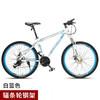 上海永久山地车自行车男24寸/26寸24速/27速/30速变速成年女式单车青少年学生减震越野赛车 超速24速辐条轮高碳钢-白蓝色 26英寸