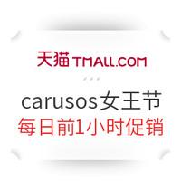 1日0点、促销活动:天猫国际 carusos海外旗舰店 女王节