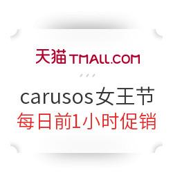 天猫国际 carusos海外旗舰店 女王节