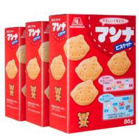 Morinaga 森永 蒙奈儿童饼干 日本进口零食 宝宝辅食磨牙饼干 小麦粉营养健康儿童零食*3盒