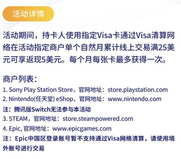 Visa信用卡 X Nintendo eShop/STEAM/Epic等商城消费达标返现