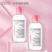 法国贝德玛(BIODERMA)舒妍多效洁肤液500ml 敏感肌卸妆水 网红卸妆大粉水 清洁舒缓 保湿修护 2瓶