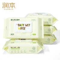 润本婴儿湿巾新生幼儿童宝宝手口屁专用湿纸巾家庭实惠装大包装