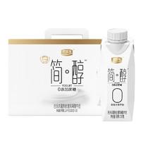 88VIP:JUNLEBAO 君乐宝 简醇梦幻盖酸牛奶 250g*10瓶