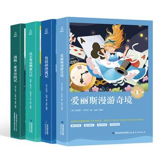 《爱丽丝漫游奇境+鲁滨孙漂流+尼尔斯骑鹅旅行记+汤姆索亚历险记》全套4册