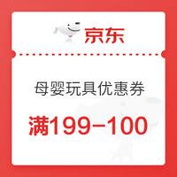 京东 母婴玩具 199-100元优惠券