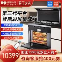 Depelec A1 德普凯信集成灶蒸烤箱一体灶家用油烟机燃气灶环保灶