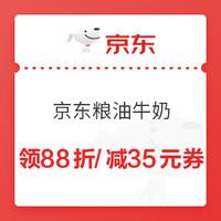 领券防身:京东自营 粮油牛奶 领149享88折/169-35元券