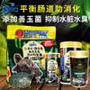 日本Hikari高够力 善玉菌草龟巴西龟水龟半水龟饲料调理肠胃