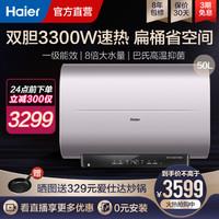海尔(Haier)电热水器50升 一级能效超薄扁桶储水式  家用节能PAD5 50升
