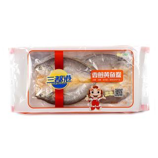 SAN DU GANG 三都港 宁德小黄花鱼 鱼鲞450g/3条装(已调味)海鲜水产 生鲜 健康轻食