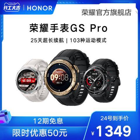 荣耀手表GS Pro25天续航103种运动模式智能手表男女蓝牙通话手环心率官方旗舰店