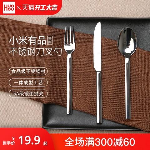 小米有品火候西餐餐具牛排刀叉勺两三件套装家用全套欧式高档餐具