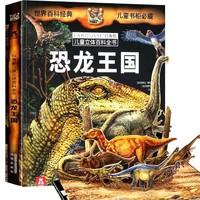 《樂樂趣 拉魯斯兒童立體書:恐龍王國》兒童立體百科全書