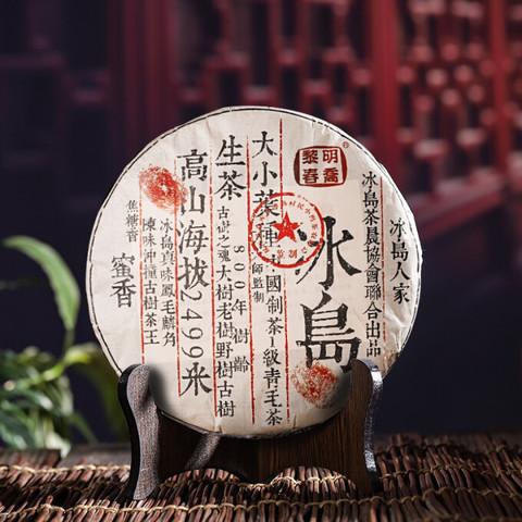 黎明春乔2013年头春云南普洱茶生茶茶饼冰岛百年古树茶七子饼茶叶 生普 357克 *2件