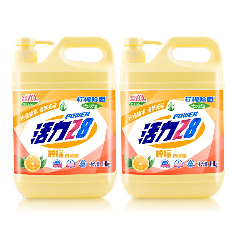 活力28 柠檬洗洁精 1.1kg*2瓶
