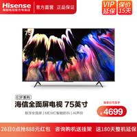 海信(Hisense)75E3F 75英寸 4K超高清 悬浮全面屏 全场景语音 智能防抖 液晶电视机