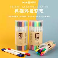 英雄(HERO)盒/8028 多色双头彩色软笔 *2件