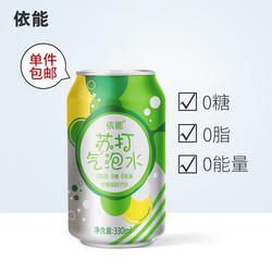 依能 柠檬苏打气泡水 330ml*24罐