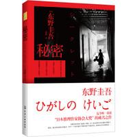 秘密  东野圭吾,章程 9787122184221 化学工业出版社