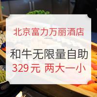 微信专享:北京富力万丽酒店 BLD和牛自助 五星级酒店自助 不限量