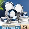 景德镇日式碗碟套装陶瓷餐具陶瓷碗釉下彩碗碟套装手绘碗斗笠面碗