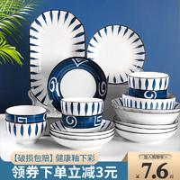 景德鎮日式碗碟套裝陶瓷餐具陶瓷碗釉下彩碗碟套裝手繪碗斗笠面碗