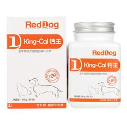 RedDog红狗钙王钙片狗狗幼犬健骨补钙大型犬宠物猫咪钙粉金毛营养品 *2件