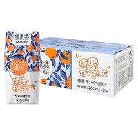 佳果源 橙汁 200ml*24瓶