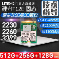 liteon/建兴t12 evo 512g 256g 128g nvme 2230 2280 m.2固态硬盘 pcie ssd m2固态