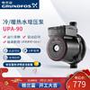 丹麦格兰富UPA90家用全自动增压泵热水器自来水静音加压水泵 UPA 15-90