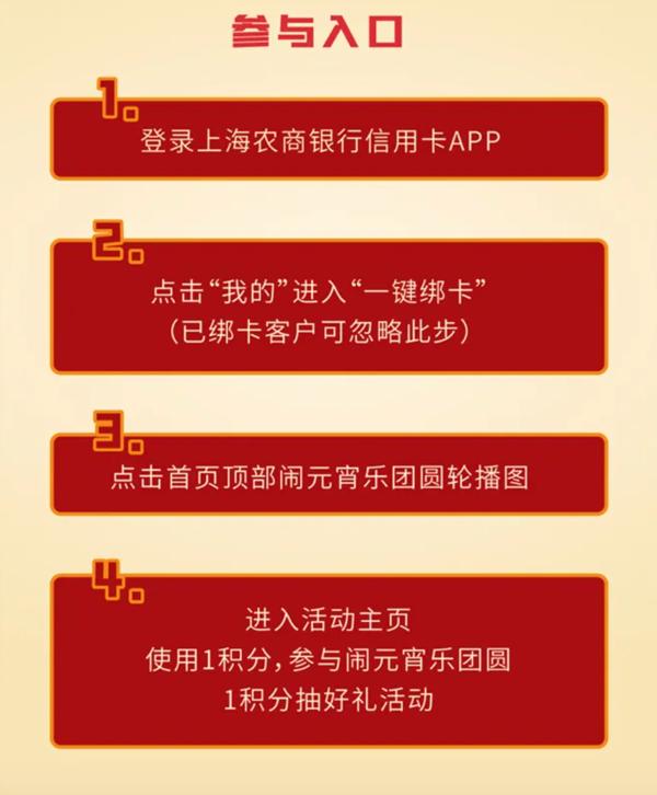 上海农商银行 积分抢元宵好礼