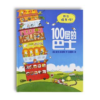 《100层的巴士》精装新版