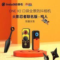 百亿补贴:Insta360 ONE X2 口袋防抖相机 标配 火影忍者联名款