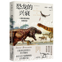 恐龍的興衰:一部失落世界的全新史詩
