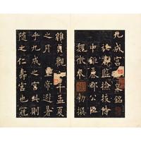 《九成宫醴泉铭》(李鸿裔本)欧阳询 书法作品框画现代装饰字画