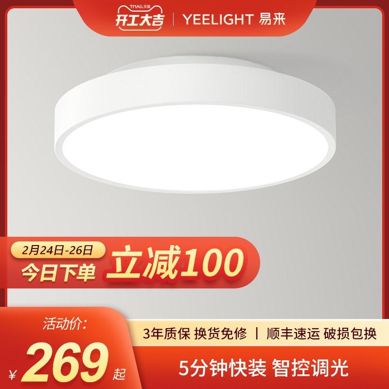 Yeelight智能LED吸顶灯 卧室玄关阳台客厅灯简约现代房间北欧灯具