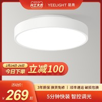 Yeelight智能LED吸頂燈 臥室玄關陽臺客廳燈簡約現代房間北歐燈具