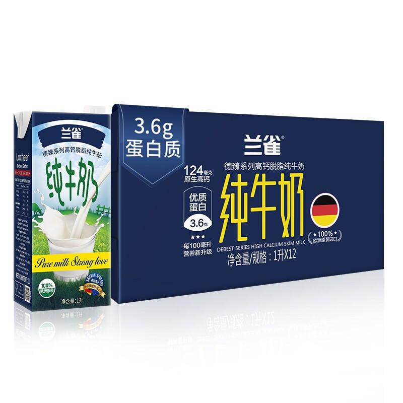 Laciate 兰雀 德臻系列 高钙脱脂纯牛奶 原味 1L*12盒