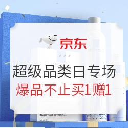 京东 理肤泉官方旗舰店 超级品类日促销专场