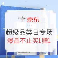 促销活动:京东 理肤泉官方旗舰店 超级品类日促销专场